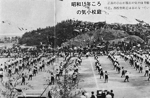 昭和15年頃の気小校庭