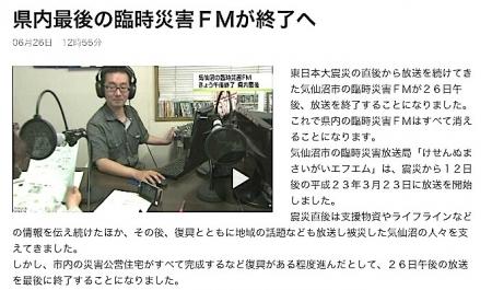 災害FM NHK