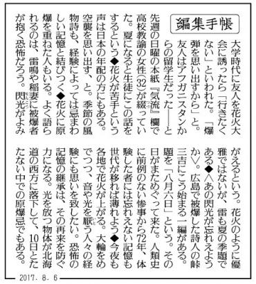 編集手帳2
