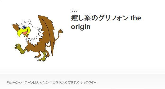癒し系のグリフォンthe origin-4