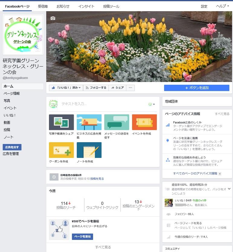 フェイスブック_20170605