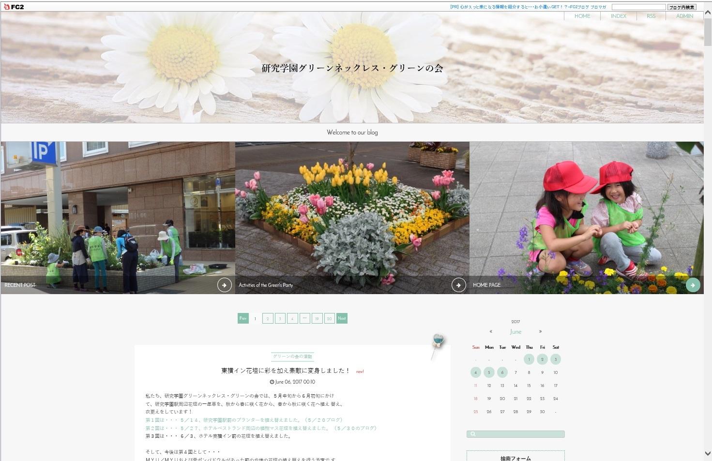 新ブログ_20170605