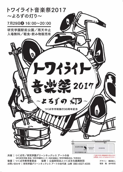 トワイライト音楽祭表2017A4