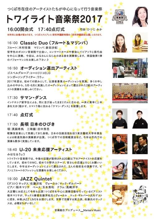 トワイライト音楽祭裏2017A4