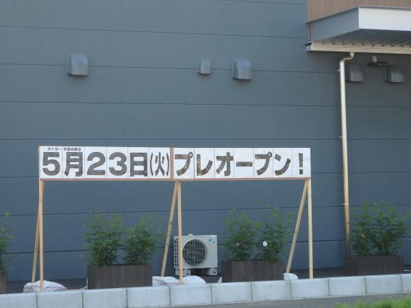 P5200141.jpg