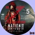Zネーション<サード・シーズン>5