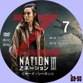 Zネーション<サード・シーズン>7