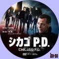 シカゴ P.D. 1