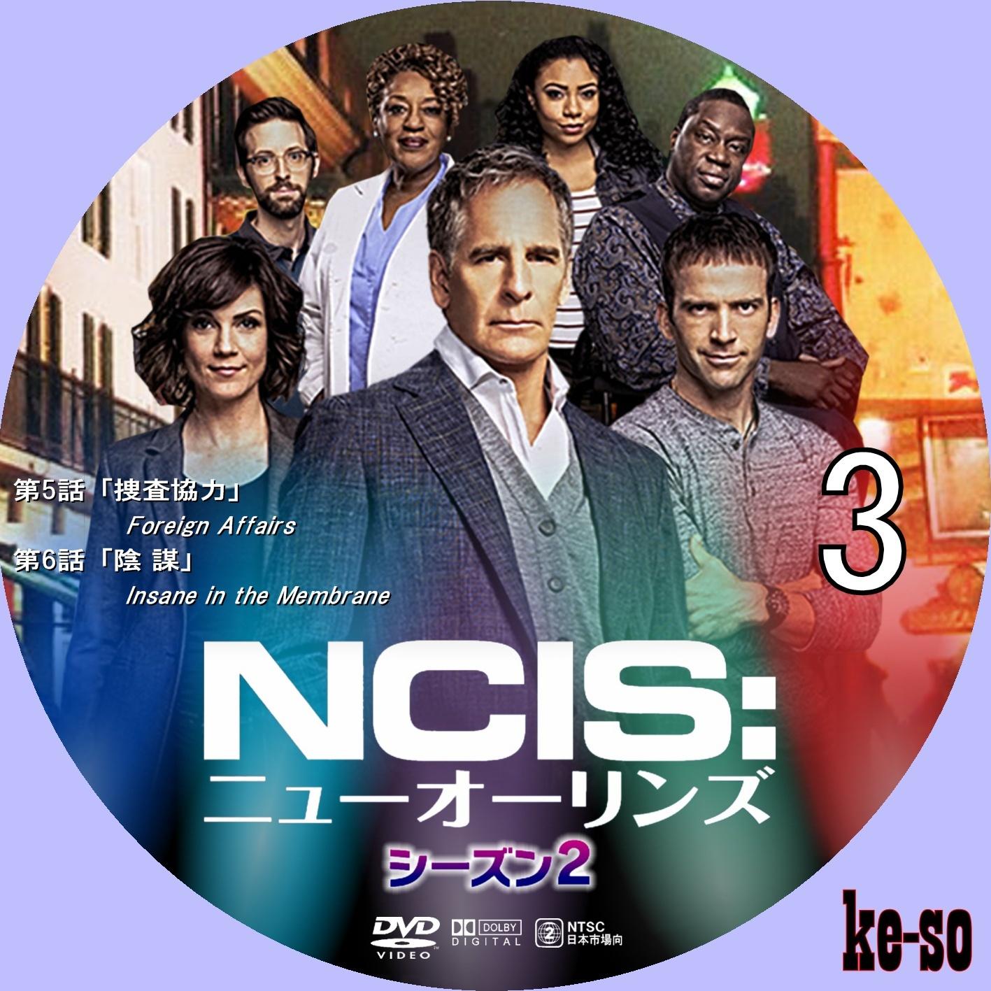 メジャーじゃないDVDラベル NCIS:ニューオーリンズ シーズン2