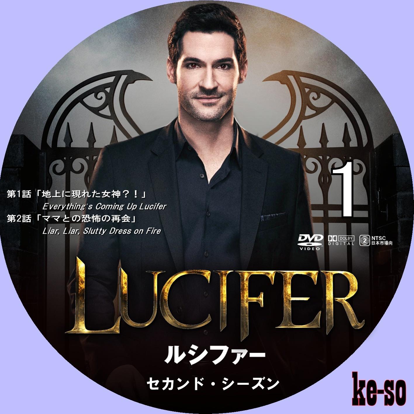 Lucifer Season 2 Ep 4: メジャーじゃないDVDラベル LUCIFER/ルシファー <セカンド・シーズン>