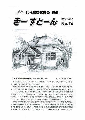 通信『きー すとーん』№76 表紙