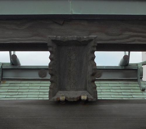 厚別中央 猿賀神社 扁額