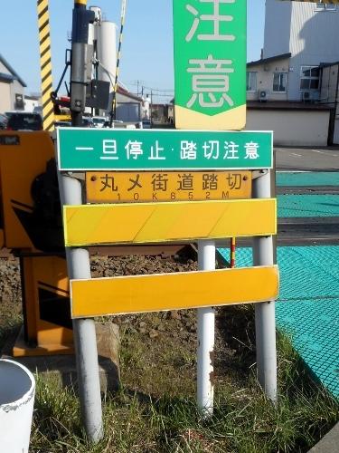 JR札沼線 丸〆街道踏切 表示板