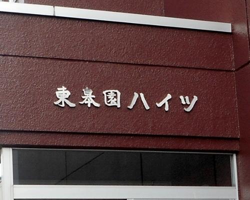 東皋園ハイツ 拡大