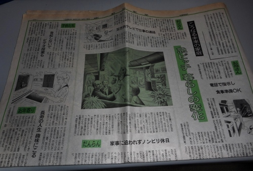 1985年科学万博特集記事 「こうなる未来の家庭」