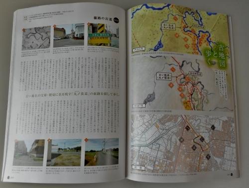 オトン 古地図と歩く 丸〆街道