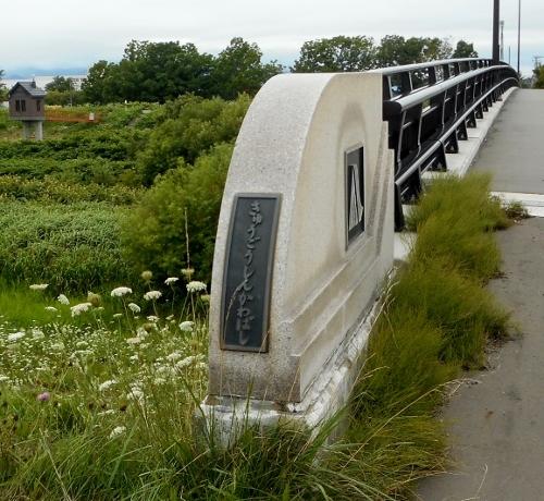 厚別川 9号新川橋