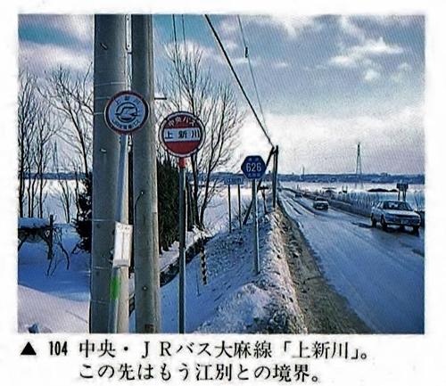 上新川バス停 1989年?