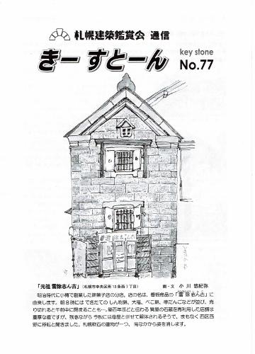 札幌建築鑑賞会通信きーすとーん第77号 表紙