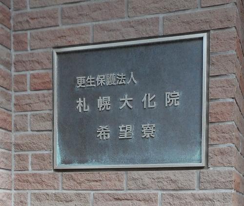 札幌大化院