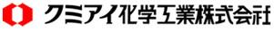 クミアイ化学工業のロゴ