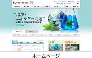 堺化学工業の経営理念