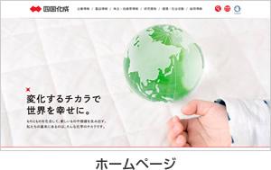 四国化成工業の経営理念