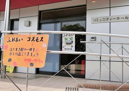 イベント広場 コミュニティーホール (2)