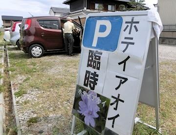 臨時駐車場