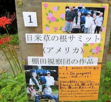 日米草の根サミット「棚田視察団」の作品案内掲示