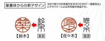 篆書(てんしょ)と直線的図形要素を融合させた「デザインはんこ」