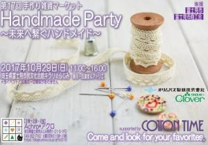 handmadeparty-vol17