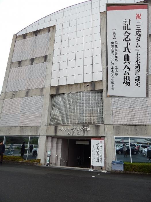DSCN3563三成ダム - コピー