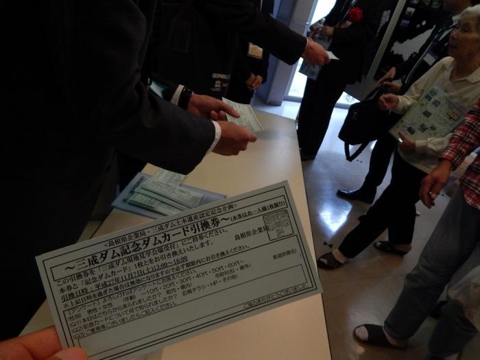DSCN3637三成ダム