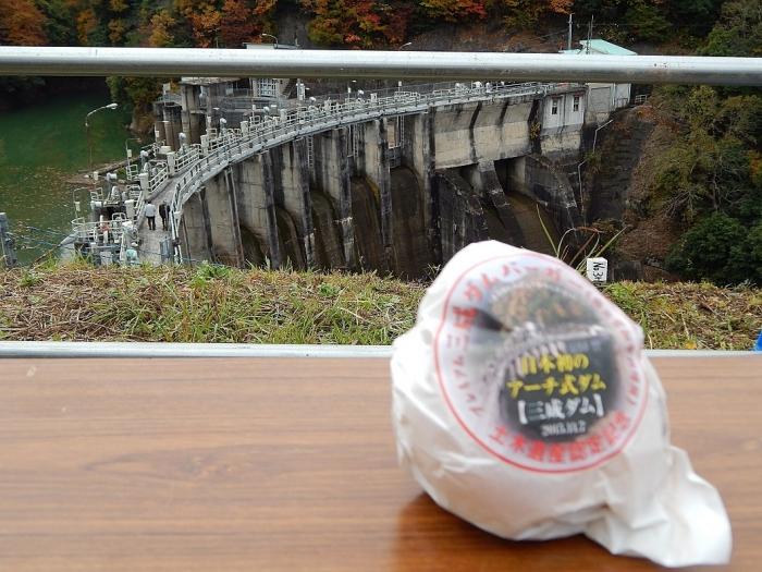 DSCN3649三成ダム