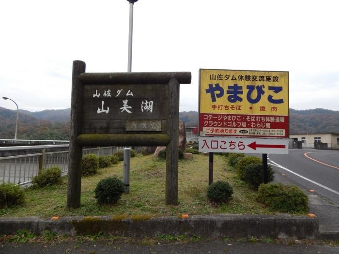 DSCN3823山佐ダム