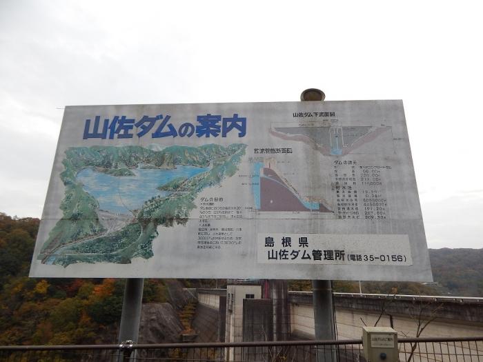 DSCN3824山佐ダム