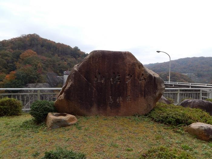 DSCN3828山佐ダム