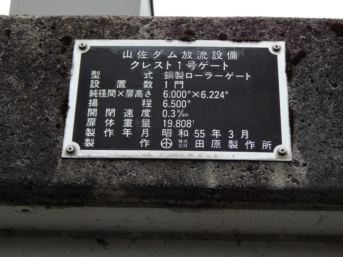 DSCN3835山佐ダム