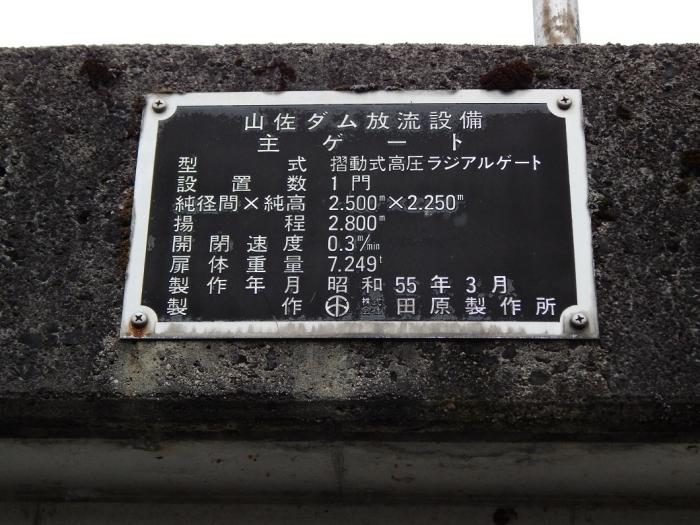 DSCN3837山佐ダム