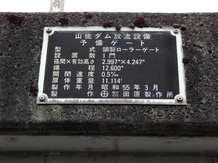 DSCN3836山佐ダム