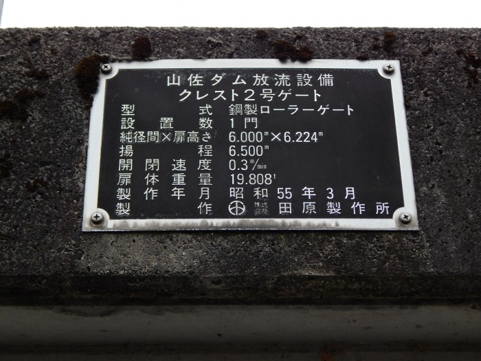 DSCN3838山佐ダム
