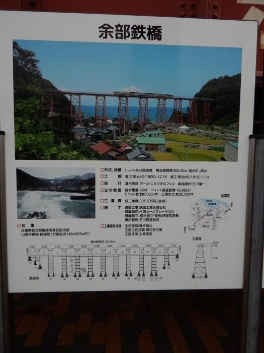 DSCN3895余部橋梁