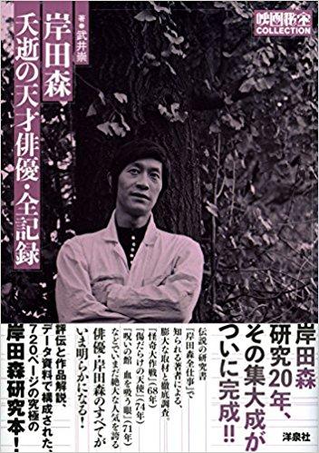 岸田森夭逝の天才俳優全仕事