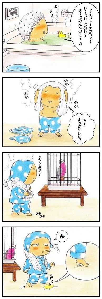 お風呂上がりの珍事