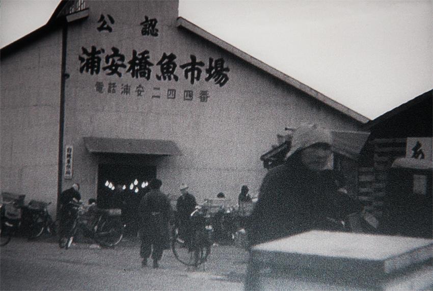 浦安橋魚市場