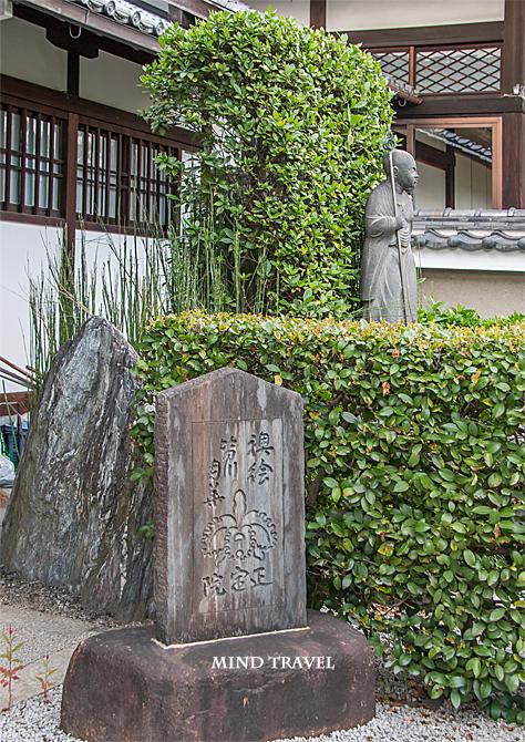 正定院 襖絵の石碑