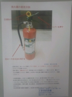 小林消防設備作成 消火器使用方法のビラ