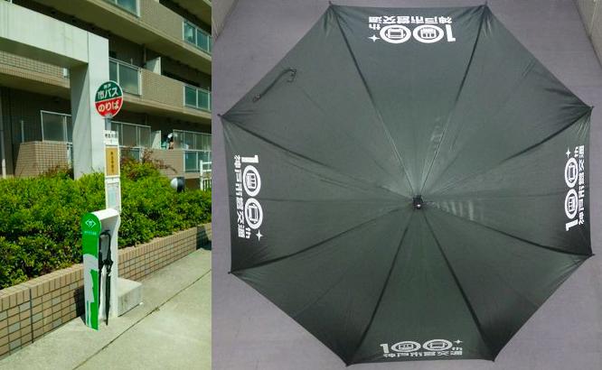 20170619バス停と傘
