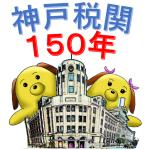 20170622神戸税関150年ロゴ